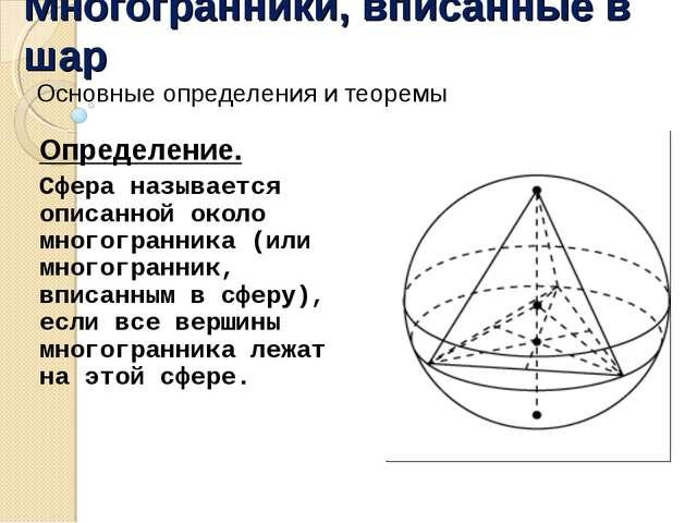 Многогранники, вписанные в шар Основные определения и теоремы Определение. Сф...