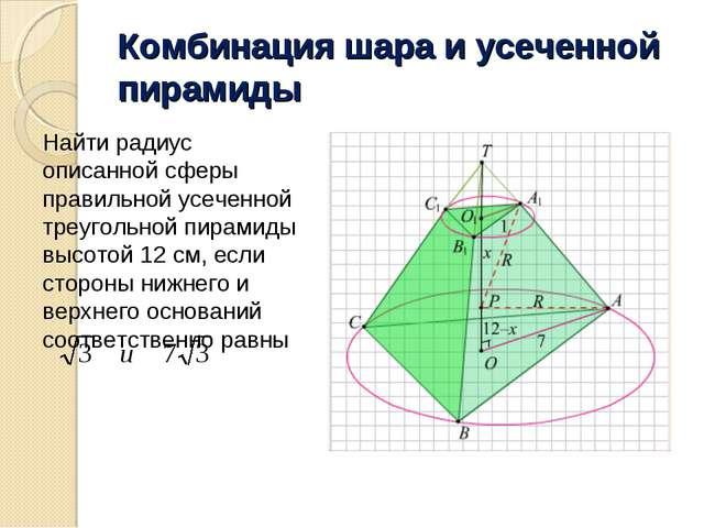 Комбинация шара и усеченной пирамиды Найти радиус описанной сферы правильной...