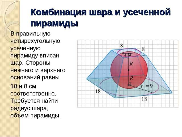 Комбинация шара и усеченной пирамиды В правильную четырехугольную усеченную п...