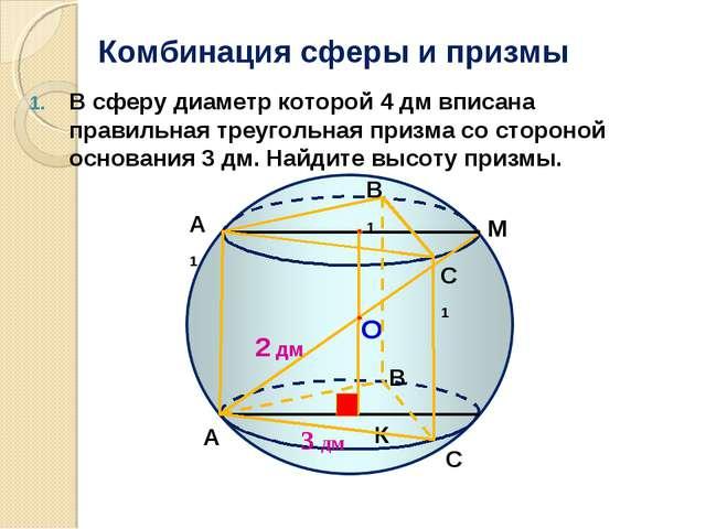 Комбинация сферы и призмы В сферу диаметр которой 4 дм вписана правильная тре...