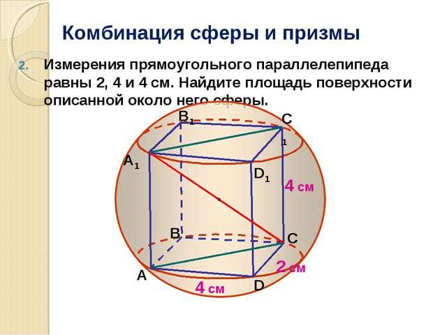 Комбинация сферы и призмы Измерения прямоугольного параллелепипеда равны 2, 4...
