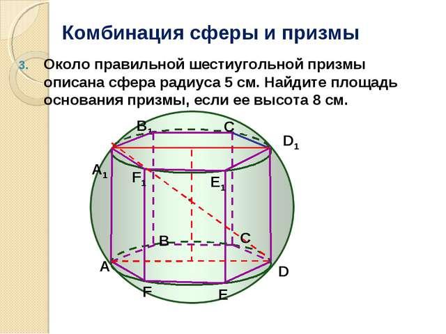 Комбинация сферы и призмы Около правильной шестиугольной призмы описана сфера...