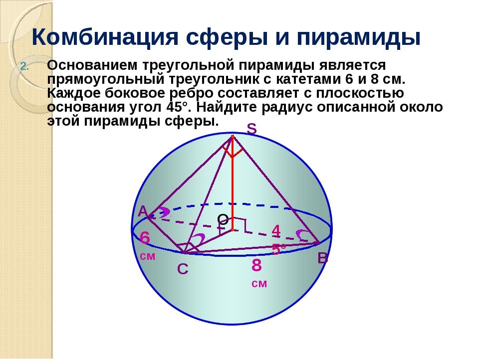 Комбинация сферы и пирамиды Основанием треугольной пирамиды является прямоуго...