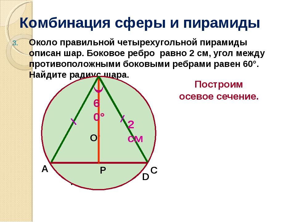Комбинация сферы и пирамиды Около правильной четырехугольной пирамиды описан...
