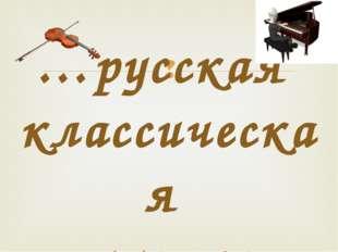 …русская классическая музыка 