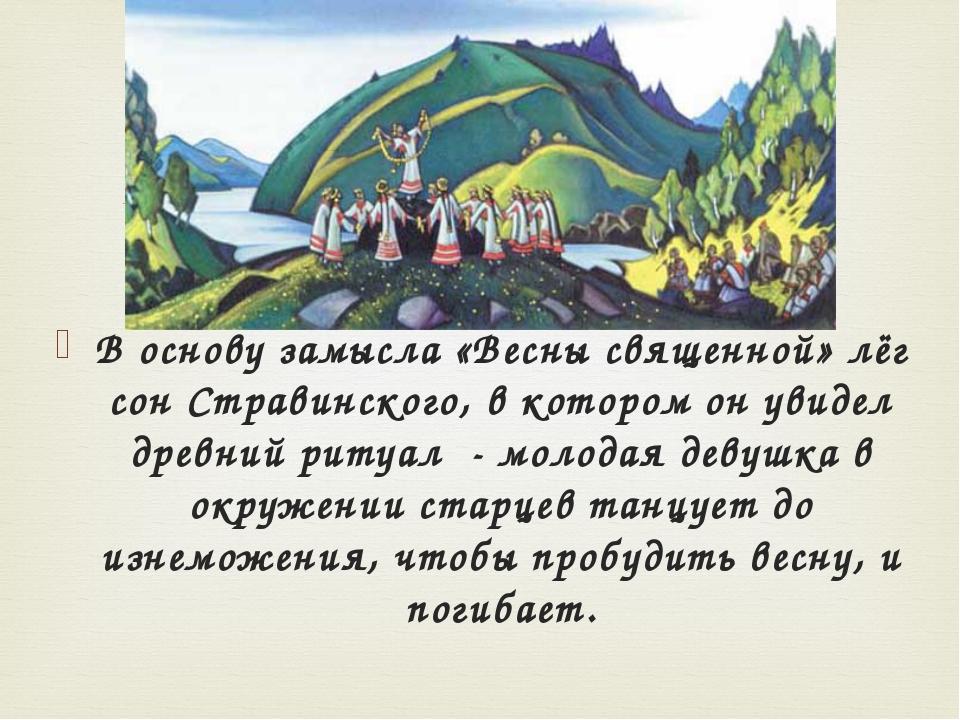 В основу замысла «Весны священной» лёг сон Стравинского, в котором он увидел...
