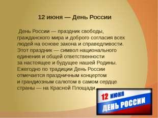 12июня— День России День России— праздник свободы, гражданского мира идоб