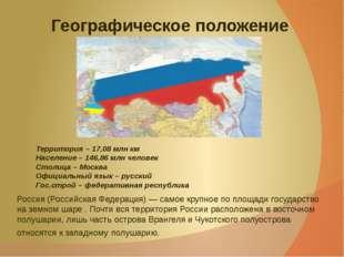 Географическое положение Россия (Российская Федерация)— самое крупное по пло