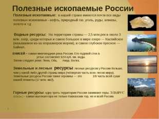 Полезные ископаемые России Полезные ископаемые: в нашей стране имеются почти