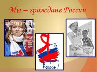 Мы – граждане России