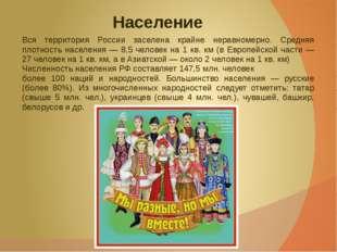 Вся территория России заселена крайне неравномерно. Средняя плотность населе