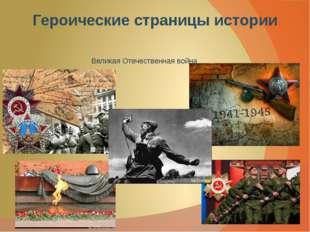 Героические страницы истории Великая Отечественная война