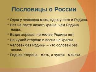 Пословицы о России * Одна у человека мать, одна у него и Родина. * Нет на све