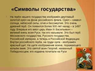 «Символы государства» На гербе нашего государства изображён двуглавый золотой