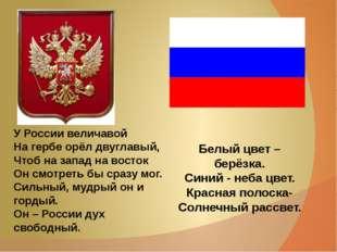 У России величавой На гербе орёл двуглавый, Чтоб на запад на восток Он смотре