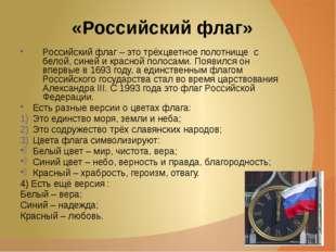 «Российский флаг» Российский флаг – это трёхцветное полотнище с белой, синей