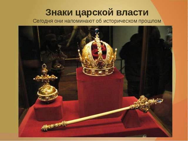 Знаки царской власти Сегодня они напоминают об историческом прошлом
