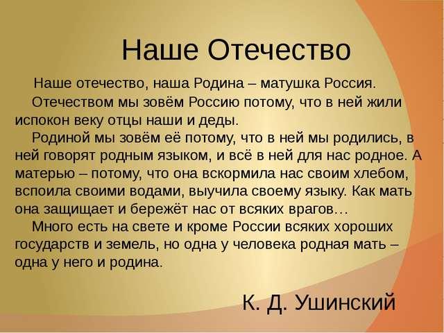 Наше Отечество Наше отечество, наша Родина – матушка Россия. Отечеством мы з...