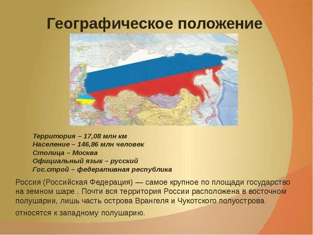 Географическое положение Россия (Российская Федерация)— самое крупное по пло...