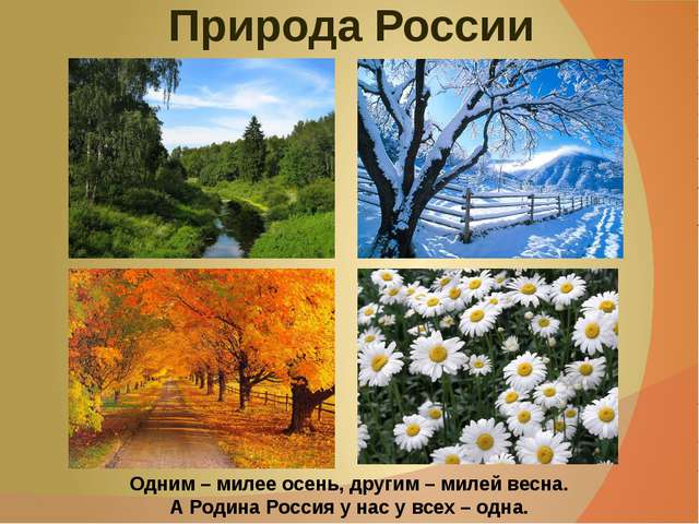 Природа России Одним – милее осень, другим – милей весна. А Родина Россия у н...