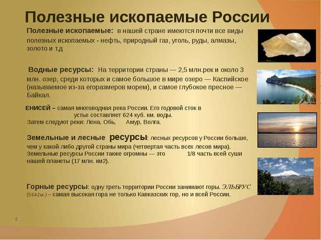 Полезные ископаемые России Полезные ископаемые: в нашей стране имеются почти...