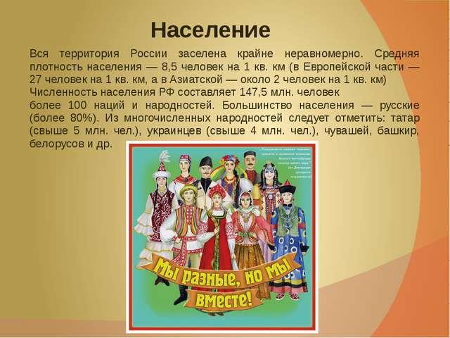 Вся территория России заселена крайне неравномерно. Средняя плотность населе...
