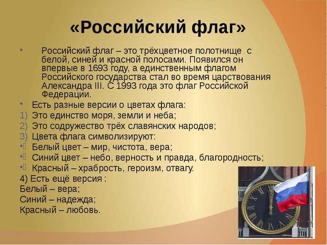«Российский флаг» Российский флаг – это трёхцветное полотнище с белой, синей...