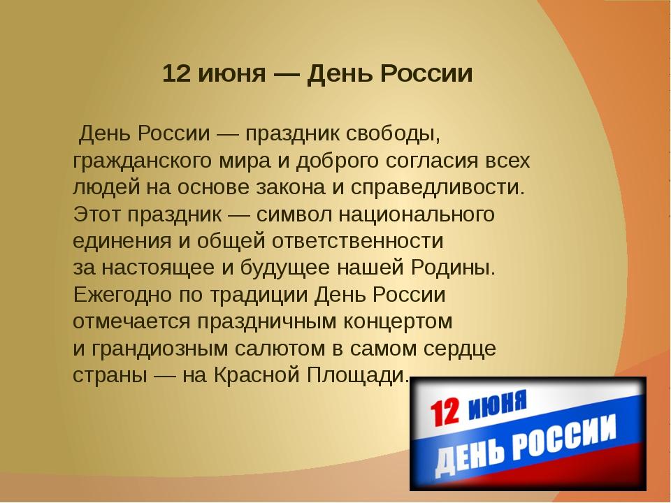 12июня— День России День России— праздник свободы, гражданского мира идоб...