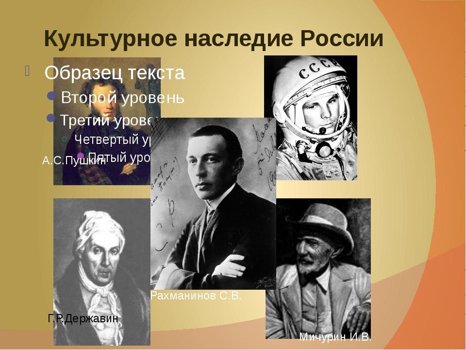 Мичурин И.В. А.С.Пушкин Г.Р.Державин Рахманинов С.В. Культурное наследие России