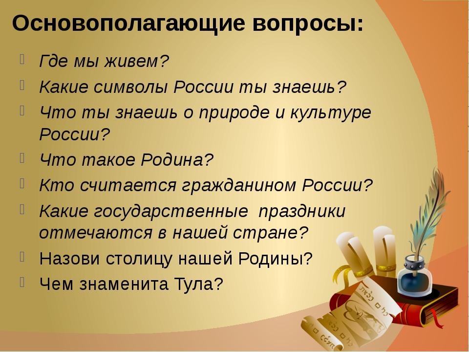 Основополагающие вопросы: Где мы живем? Какие символы России ты знаешь? Что т...