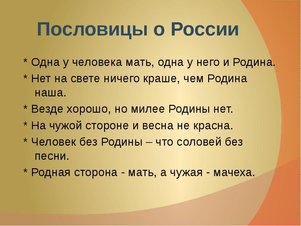 Пословицы о России * Одна у человека мать, одна у него и Родина. * Нет на све...