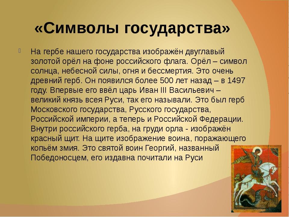 «Символы государства» На гербе нашего государства изображён двуглавый золотой...