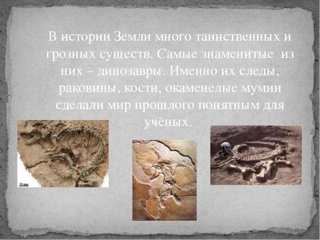 В истории Земли много таинственных и грозных существ. Самые знаменитые из них...