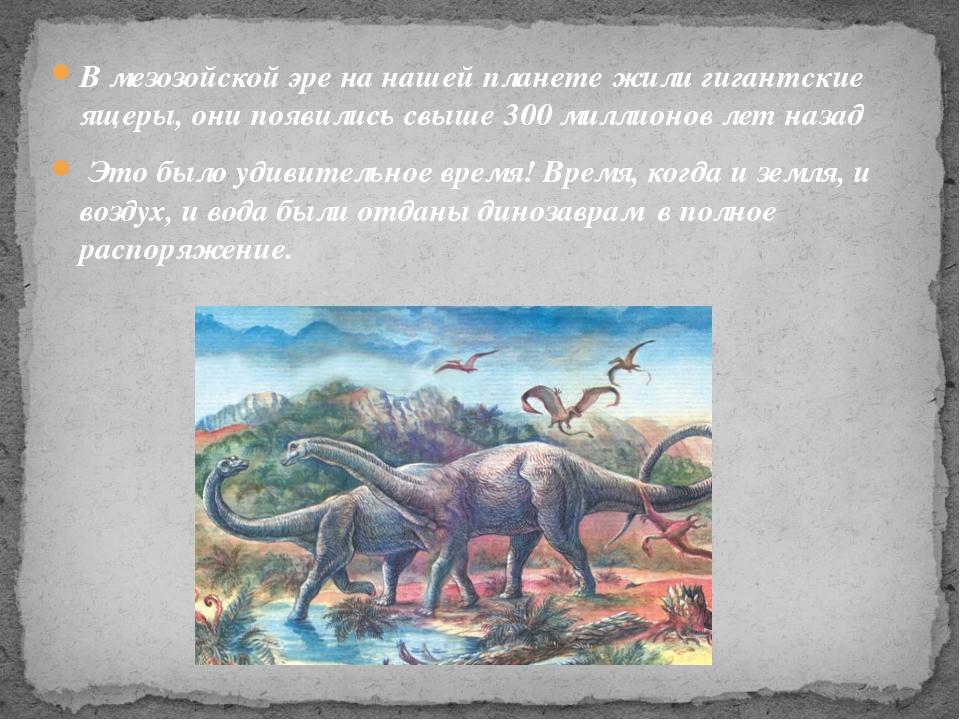 В мезозойской эре на нашей планете жили гигантские ящеры, они появились свыше...