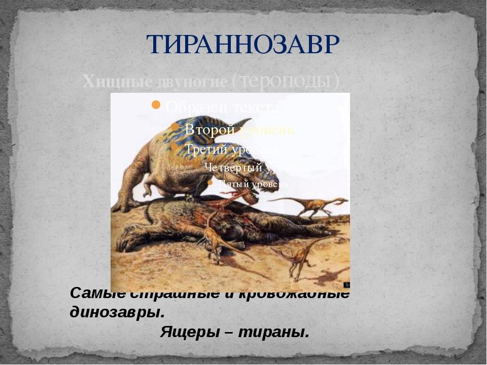 ТИРАННОЗАВР Хищные двуногие (тероподы) Самые страшные и кровожадные динозавр...