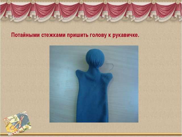 Потайными стежками пришить голову к рукавичке.