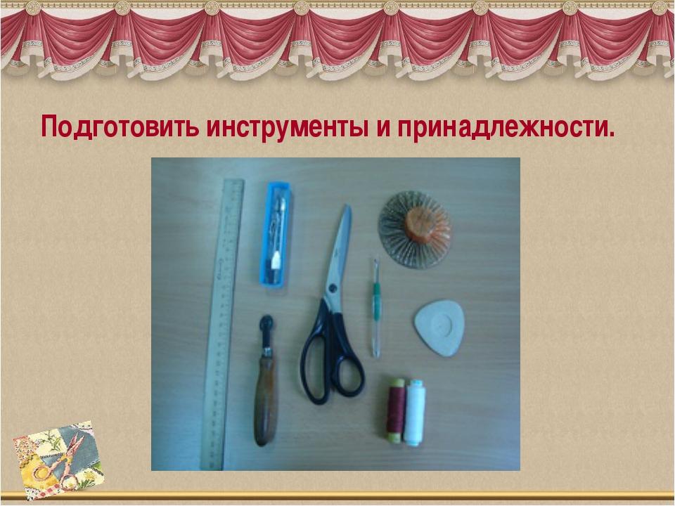 Подготовить инструменты и принадлежности.