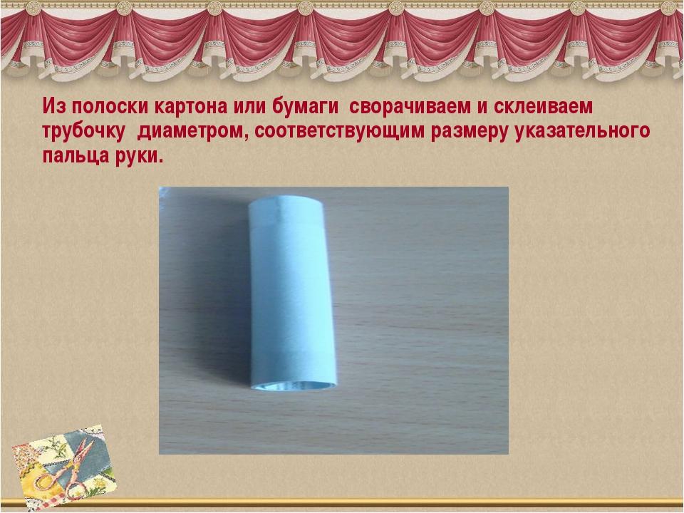 Из полоски картона или бумаги сворачиваем и склеиваем трубочку диаметром, со...