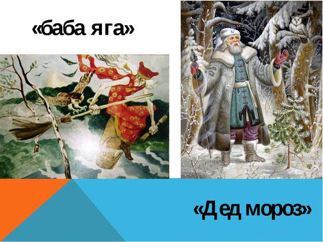 «Дед мороз» «баба яга»