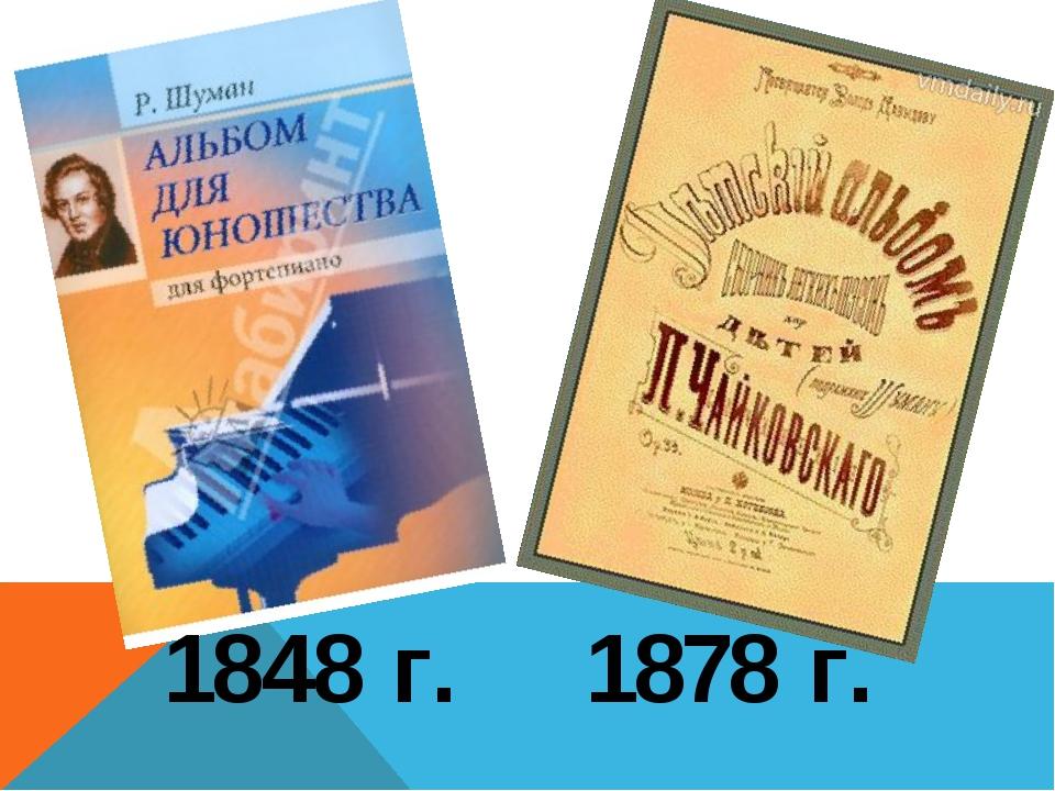 1848 г. 1878 г.