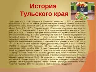 Тула известна с 1146. Входила в Рязанское княжество, с 1503 в Московском гос