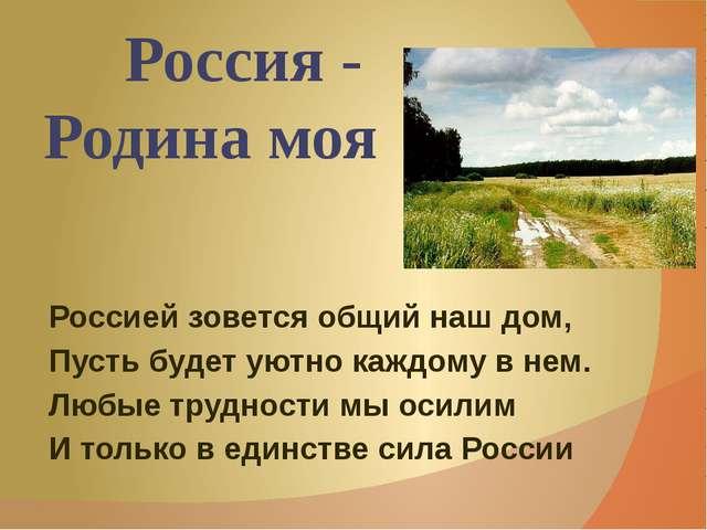Россией зовется общий наш дом, Пусть будет уютно каждому в нем. Любые трудно...