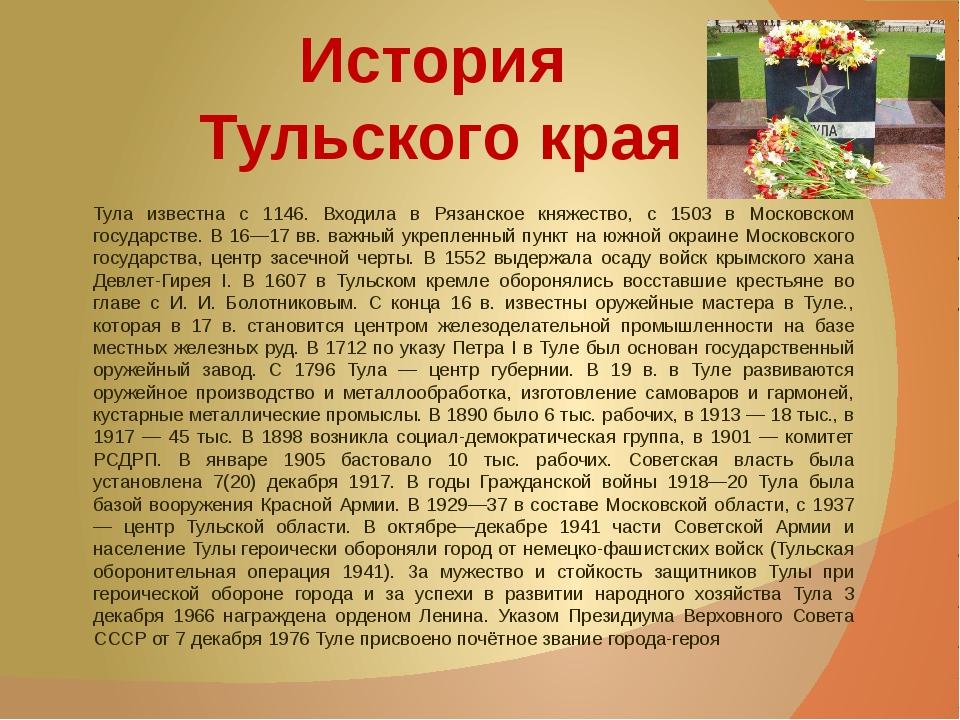 Тула известна с 1146. Входила в Рязанское княжество, с 1503 в Московском гос...
