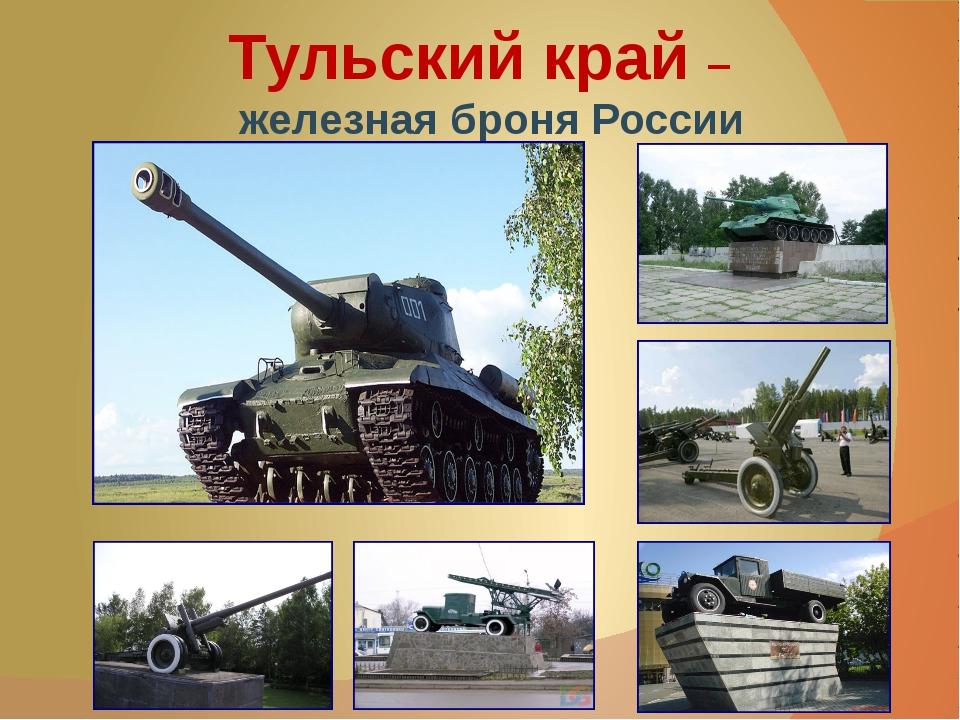 Тульский край – железная броня России