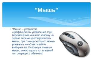 """""""Мышь"""" – устройство «графического» управления. При перемещении мыши по коврик"""