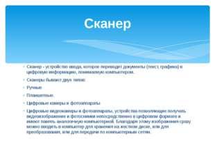 Сканер - устройство ввода, которое переводит документы (текст, графика) в циф