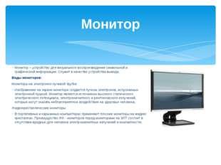 Монитор – устройство для визуального воспроизведения символьной и графической