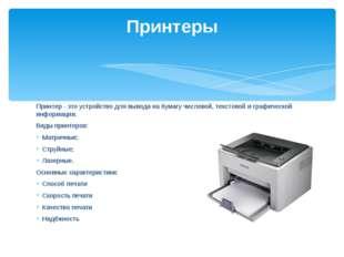 Принтер - это устройство для вывода на бумагу числовой, текстовой и графическ
