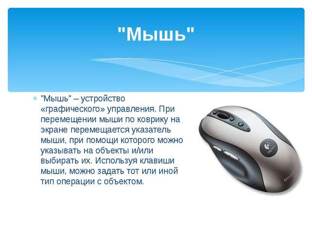 """""""Мышь"""" – устройство «графического» управления. При перемещении мыши по коврик..."""