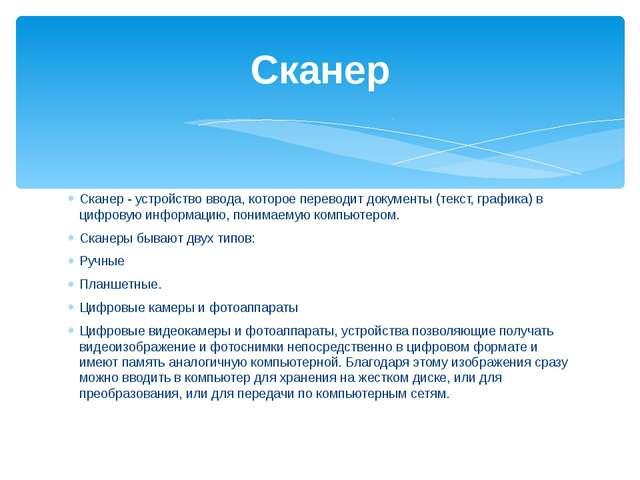 Сканер - устройство ввода, которое переводит документы (текст, графика) в циф...